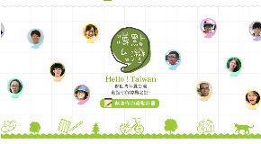 熱血青年愛台灣,創造你的蹲點之旅!