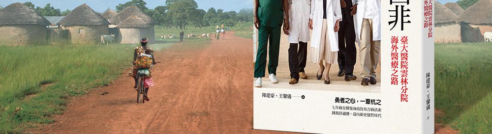 醫路向西非